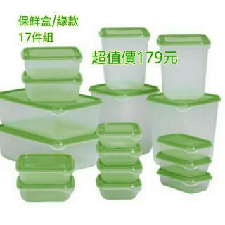「17件組保鮮盒」ikea代購