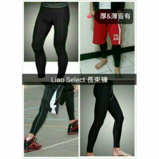 ®LIAO ®高 長束褲 長褲緊身褲籃球 體育慢跑健身內搭褲pro 系隊客製