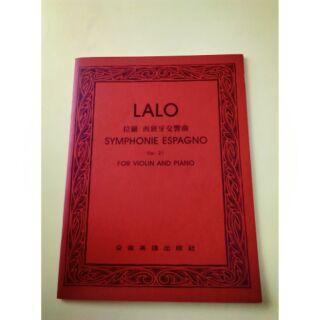 Lalo : espagnole  symphonie 拉羅 西班牙交響曲