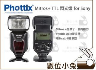 數位小兔【Phottix Mitros+ TTL 閃光燈 Sony 新熱靴】A7 A7II A7r A7s A6000