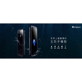 極致防水二代 IPHONE 超強防水殼
