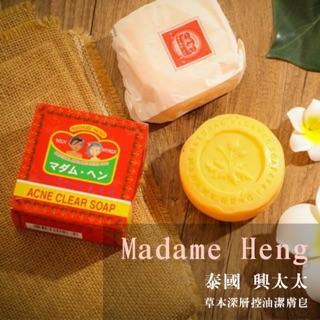 現貨 代購【興太太】泰國 興太太 Madame Heng 草本深層控油潔膚皂 150g