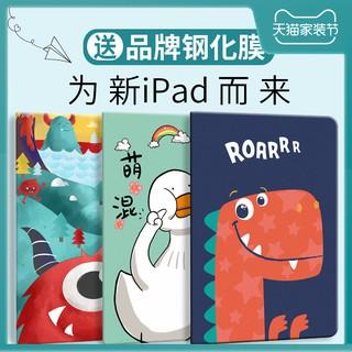 2018新款iPad保護套Air2蘋果9.7英寸2017版平板電腦pad6殼5硅膠全包a1822愛派ipaid可愛五th