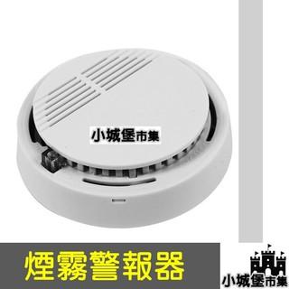 無線光電 獨立式家用 煙火/火災/煙霧 警報器/感測器 內附9V電池