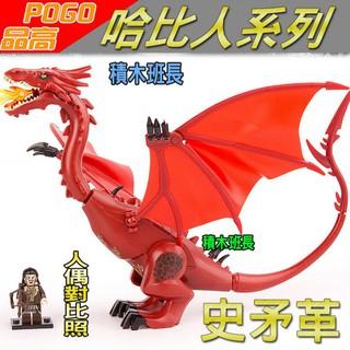 【積木班長】品高 PG931 史矛革 巨龍 哈比人 魔戒 系列 袋裝/相容 樂高 LEGO  積木