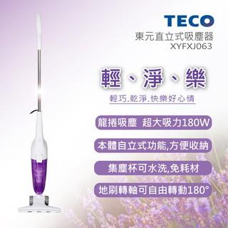TECO 東元直立式吸塵器XYF