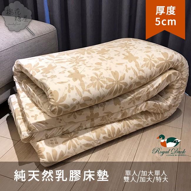 Royal Duck皇室鴨-100%純天然乳膠床墊 單人加大單人雙人加大特大 厚5cm -棉花糖屋