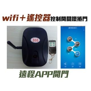 遠程wifi app+傳統遙控器 遙控開關鐵捲門