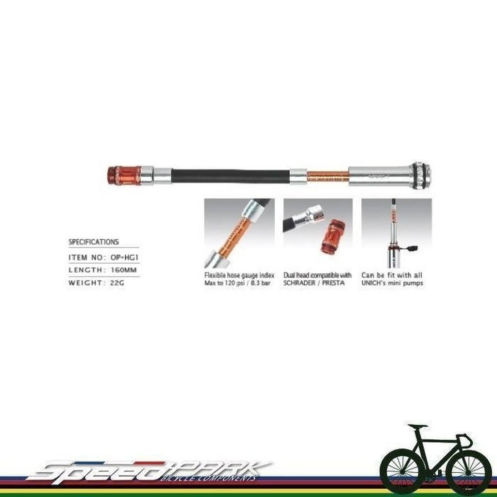 【速度公園】UNICHE 鋁合金壓力表管 OP-HG1 打氣筒 用 登山車 公路車 小折 折疊車 單速車 鋼管車