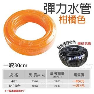 尚成百貨.1尺(30cm)5元 附發票 4.7分 彈力水管 塑膠水管 橘色水管 PVC水管 抗UV 另售黑色水管