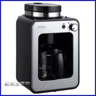 【歐風家電館】日本 Siroca 自動研磨咖啡機 STC-408 / STC408