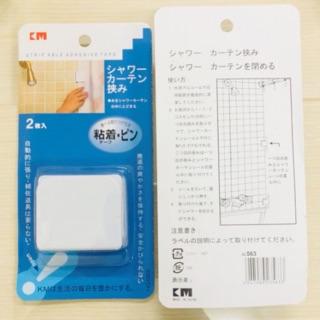 現貨-日本窗簾、浴簾夾