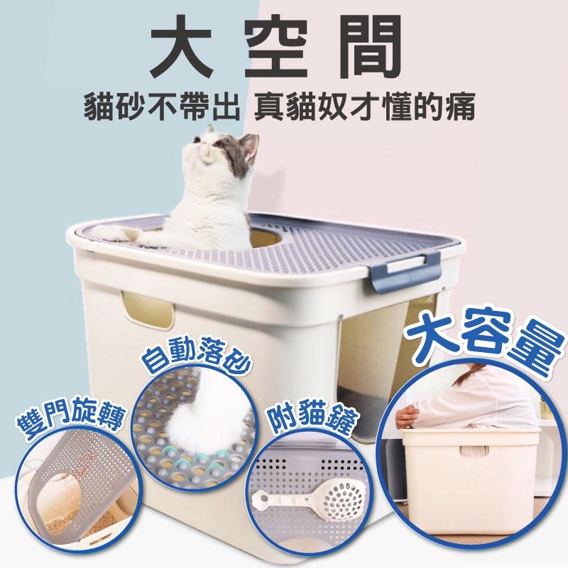 【台灣現貨】魔方雙門頂入式貓砂盆【C00200】