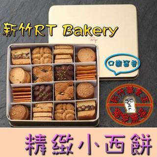 【現貨】新竹RT 精緻小西餅 & 單包裝餅乾 伴手禮 禮盒 喜餅 手工餅乾 美食-【新竹美食王】