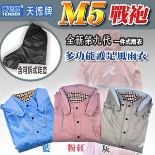 23番 天德牌 M5 戰袍 第九代戰袍 一件式雨衣 三色 含鞋套 內側腹部擋水片 連身雨衣 隱藏鞋套 可自取