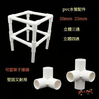 (25mm)塑膠接頭/塑膠管/PVC水管/園藝支架/網室/鞋架/置物架/DIY配件/支柱/