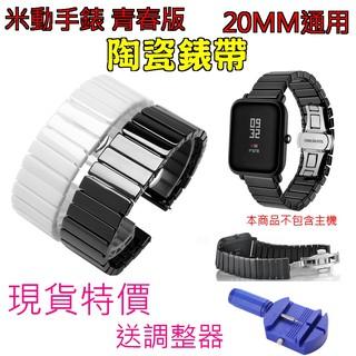 【現貨特價】米動手錶 青春版 錶帶 陶瓷防水錶帶 替換錶帶 小米手錶 米動青春版 20mm 通用 陶瓷腕帶