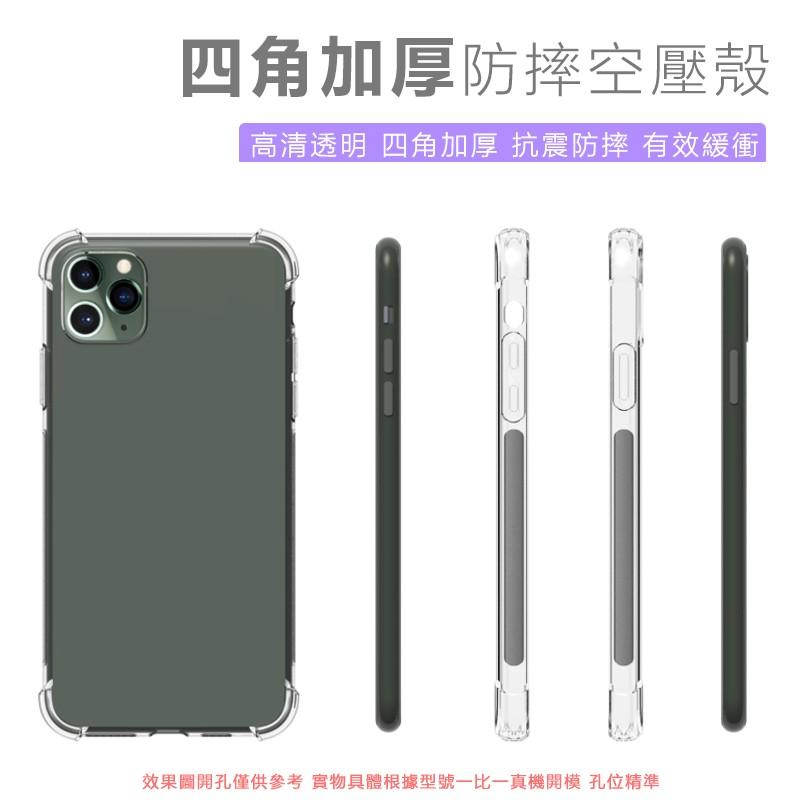 【一優】iPhone 7 8 Plus 四角防摔 空壓殼 手機殼 保護殼 隱形殼 透明殼 四角氣囊防摔 軟殼清水套氣囊殼