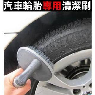 T型輪胎刷鋁圈刷 鋁圈輪胎刷 輪框刷 輪圈刷 輪胎清潔刷 洗車刷子 地毯刷 清洗刷 腳踏墊刷 車用輪胎刷