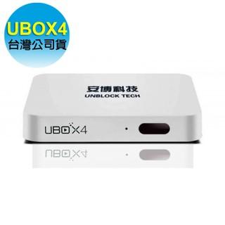 U-BOX4 安博盒子 第3代 電視盒 (S900 Pro BT) 公司貨 UBOX3