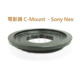 C mount CM卡口電影鏡鏡頭轉Sony NEX E-MOUNT機身轉接環VG020 VG10 FS700 EA50
