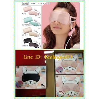 粉紅色現貨區日本ATEX meme hot USB充電式 貓咪 熱敷眼罩 AX-KX511 電熱敷眼罩 溫感 紓壓