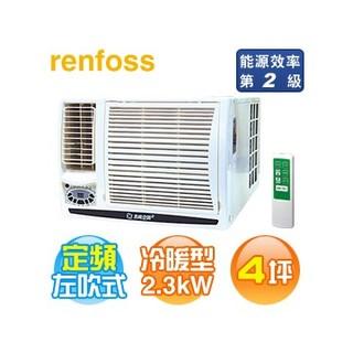 Renfoss 良峰( GTW-232LH ) 4坪 定頻冷暖右吹窗型冷氣   《送基安回收北北基及臺中