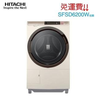 【HITACHI日立】12.5公斤滾筒式洗脫烘洗衣機(左開)(SFSD6200W)送安裝
