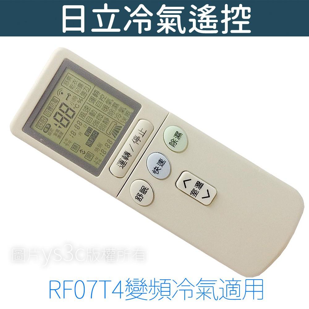 (現貨)日立變頻冷氣遙控器 RF07T4 (變頻全適用) RF10T1 RF09T1 RF07T3