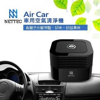 特價75折  NETTEC Air Car 車用負離子空氣清淨機(原價$2680 特價$1990)