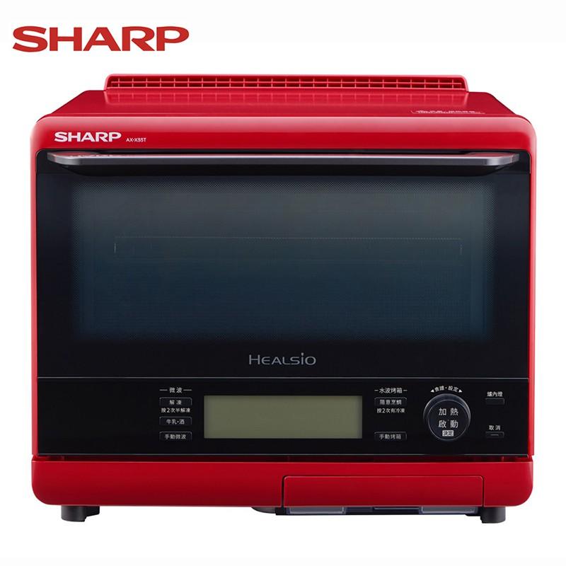 SHARP 夏普 AX-XS5T-R HEALSIO水波爐 31L 超大顯示螢幕 廠商直送 現貨