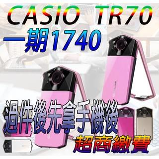 免卡現金分期CASIOTR70/TR80/TR35 免卡現金分期/攜碼免預繳/學生分期/指尖飛輪