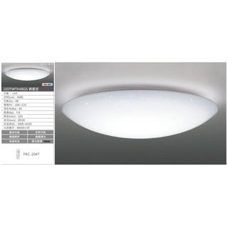 保固5年 東芝TOSHIBA LED 48W微星空調光調色遙控吸頂燈LEDTWTH48GS