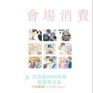 2018國際動漫展 長鴻 滿額贈 複製簽名板 小說 逼嫁online 純情班長