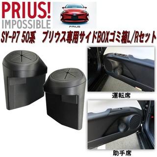 日本原裝 Toyota Prius 4 四代 日本原裝 垃圾桶 收納桶 置物桶 門邊垃圾桶