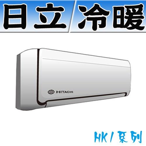 日立變頻旗艦一對一冷暖空調RAS-22HK1、RAS-28HK1、RAS-36HK1、RAS-40HK1 日製壓縮機