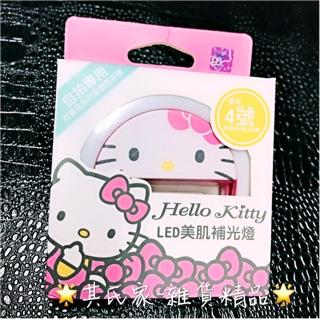 Hello kitty - LED美肌補光燈