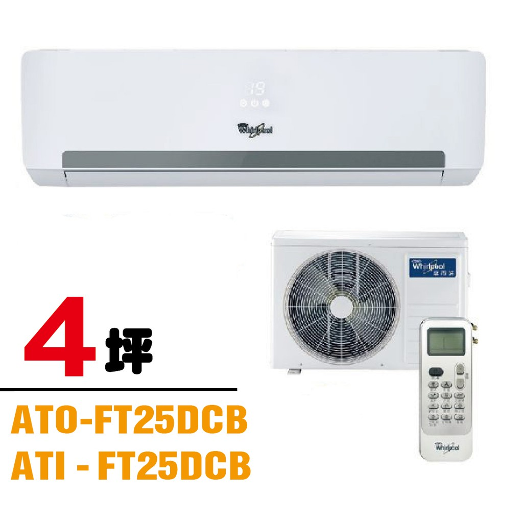 【含標準安裝】↘可議價↘ 惠而浦 2.8KW ATO-FT25DCB ATI-FT25DCB 變頻 冷暖 分離式 冷氣