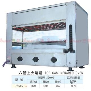 六管上火式烤爐 / 上火烤爐 / 紅外線烤箱 / 上火烤箱