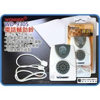 WD-9305 WONDER 電話輔助鈴 響鈴警示燈 鈴聲放大器 擴音器 音量2段式調整 免電池 可掛壁