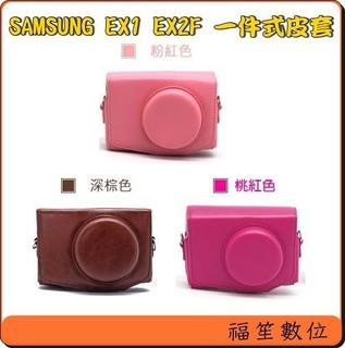 【福笙】SAMSUNG EX1 EX2 EX2F 一件式 復古皮套 相機包 附同色背帶