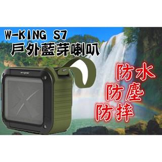 正品 維爾晶 W-KING S7 藍芽音響 中低音喇叭   防水防摔防塵 無線免提 插卡迷你收音機 FM收音機 輕巧便攜