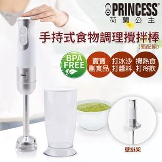 荷蘭公主 221203WS Princess嬰兒副食品蔬果泥濃湯手持式攪拌機 電動攪拌棒