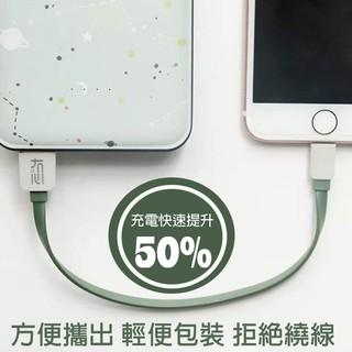 外出方便擕帶  有心系列 純係列 22cm數據線 USB 充電線 快速充電 iPhone 安卓 蘋果