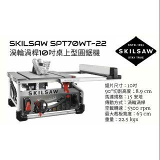 SKILSAW SPT70WT-22 渦輪渦桿10吋桌上型圓鋸機/行動木工鋸檯/鋸臺/鋸台/鋸桌/桌鋸