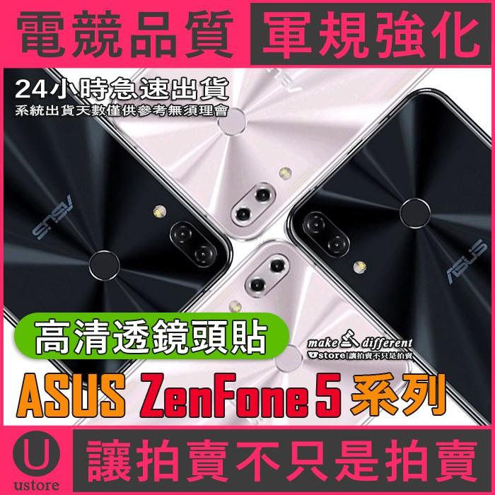 華碩ZenFone5z▢高清鋼化鏡頭保護貼鏡頭膜▢柔性玻璃▢ZS620KL ZE620KL ZF5 ZF5Z▢ZB131