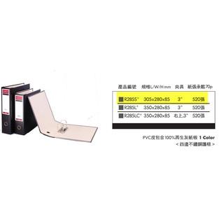 【立強牌】R285S二孔拱型夾