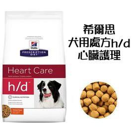 ☆御品小舖☆ Hills 希爾思犬用處方飼料 h/d 心臟護理飼料 (1.5kg) 維持血壓正常 支持健康的免疫系統