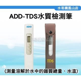 ADD- TDS 水質檢測筆 (測量溶解於水中的雜質總量、水溫) 水易購 鳳山店 水垢 鈣 鎂 茶垢 RO逆滲透 水族
