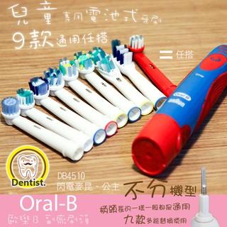德國百靈Oral B 歐樂B 電動牙刷刷頭 牙刷頭 副廠 EB18 EB20 EB25 EB30 EB50 EBS17